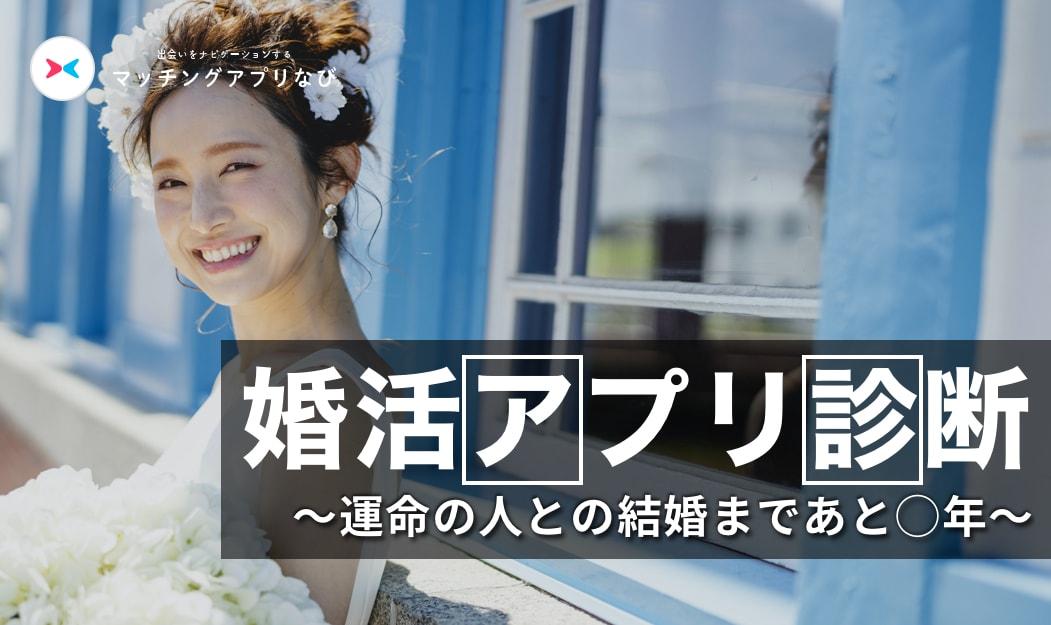 婚活アプリ診断サムネイル_花束をもつ女性