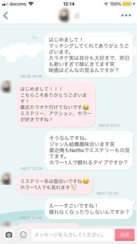 LINEのメッセージ