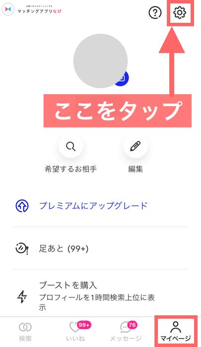 マッチドットコムのマイページ