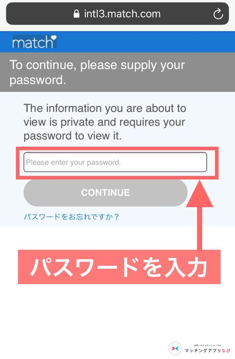 マッチドットコムのパスワード入力