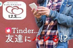 Tinder バレる
