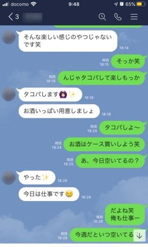 Tinder(ティンダー)のメッセージ画面