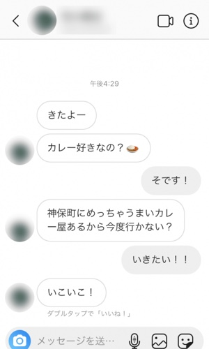 Tinder(ティンダー)のイケメンとのメッセージ画面