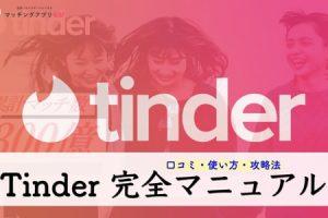 Tinder(ティンダー) サムネイル
