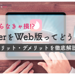 tinder web版サムネ