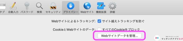 webサイトデータの消去