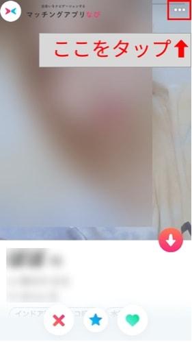 Tinder 通報手順1