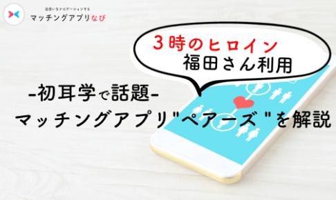 マッチングアプリ 初耳学 3時ヒロインの福田