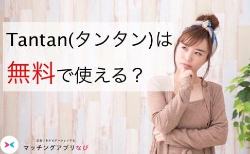 女性 疑問 Tantan(タンタン)は無料で使えるのか?