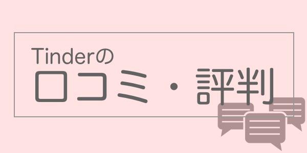 Tinder(ティンダー)の口コミ・評判まとめ