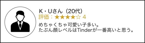 Tinder(ティンダー)の口コミ・評判3