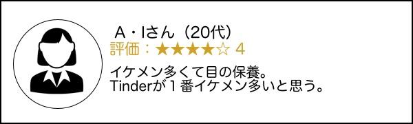 Tinder(ティンダー)の口コミ・評判4