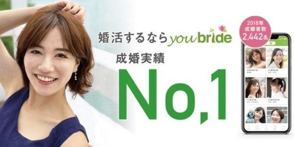 youbride 公式