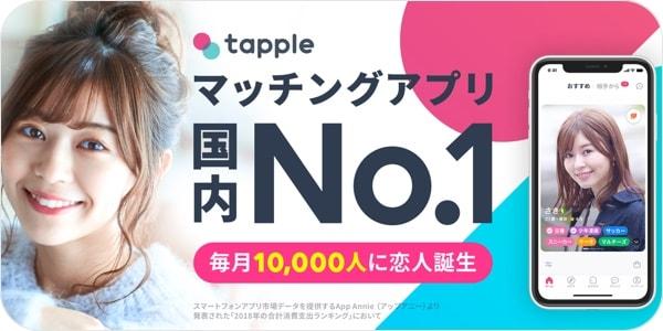 タップル マッチングアプリ