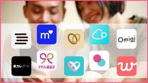 10個のおすすめ出会いアプリを一気に紹介