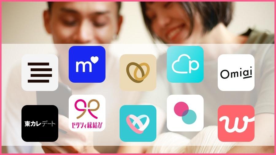 10個のおすすめ出会い系アプリを一気に紹介