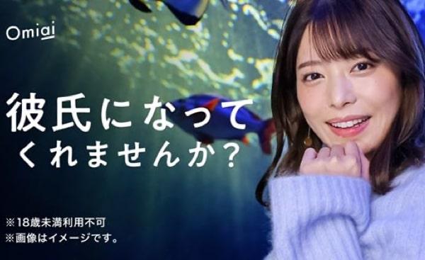 Omiaiの広告モデル.寺田安裕香さん①