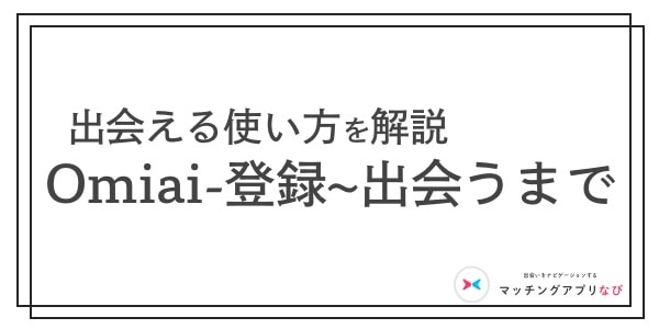 Omiai 登録〜出会うまで