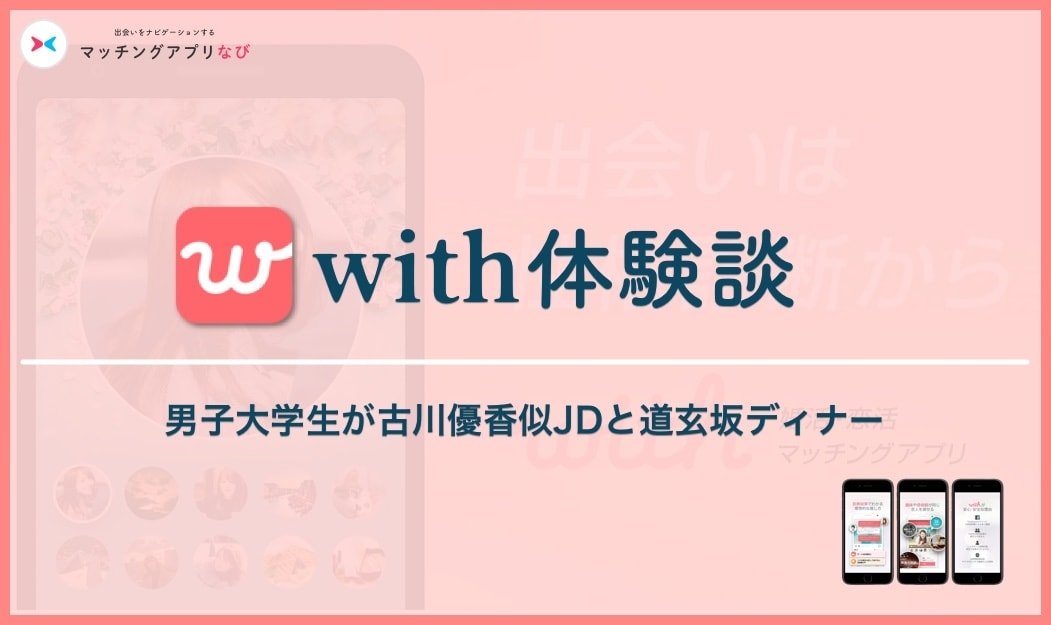 with 体験談 サムネイル