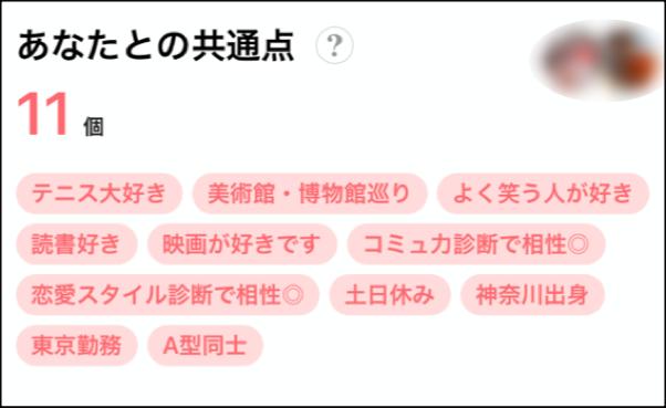 with体験談共通点