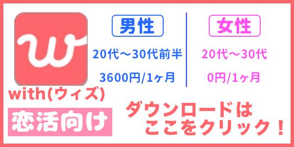 withのダウンロード