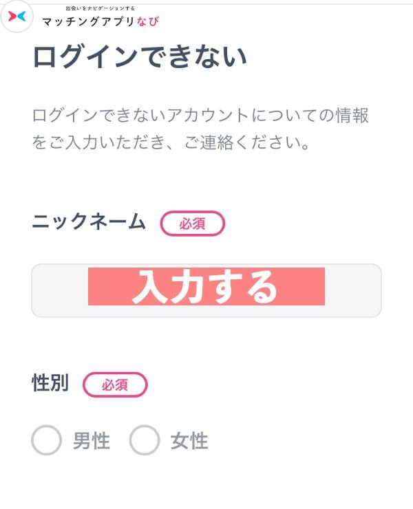 タップルのサポート画面