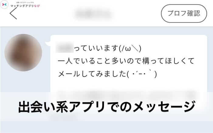 出会い系アプリでのメッセージ