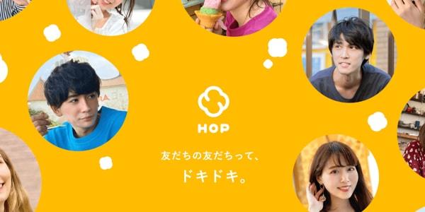マッチングアプリ HOP