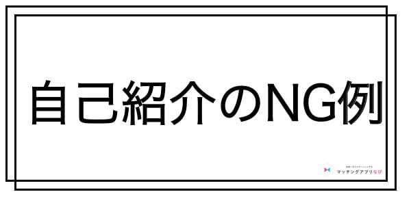 自己紹介のNG例