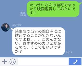 既婚者とのLINEメッセージ 画面