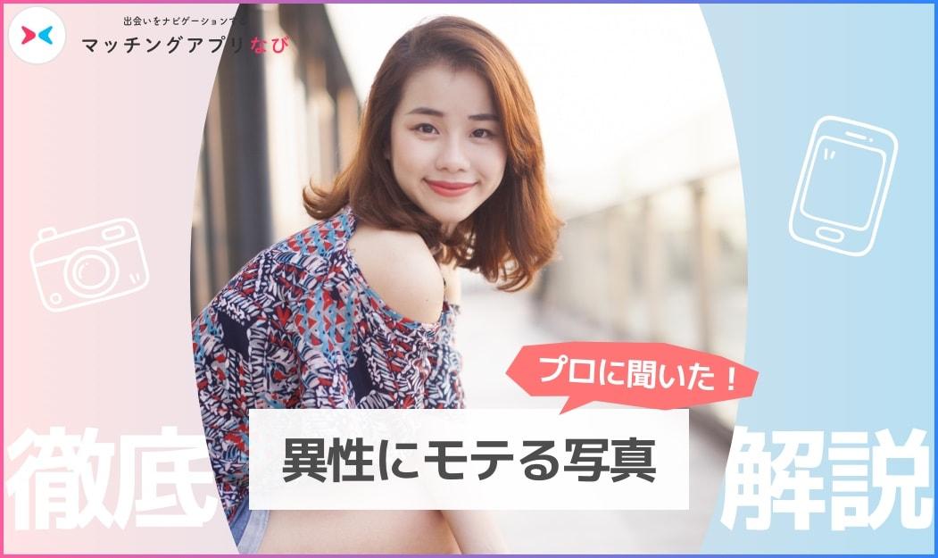 【最重要】マッチングアプリは写真で決まる!男女ともにモテるプロフィール、NG例を紹介