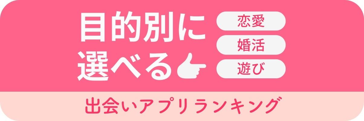 おすすめ出会いアプリ10選