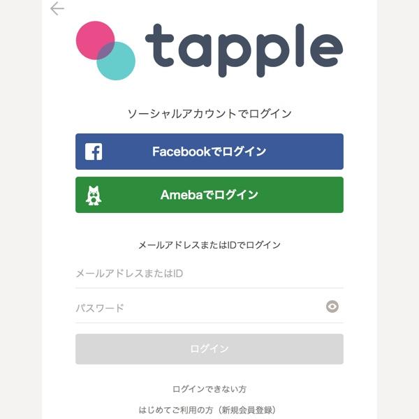 タップルのログイン画面