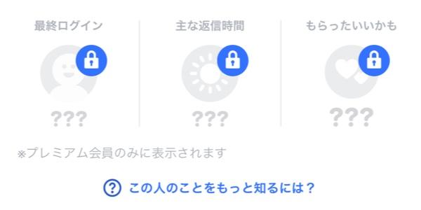 タップルのログイン情報をみる画面