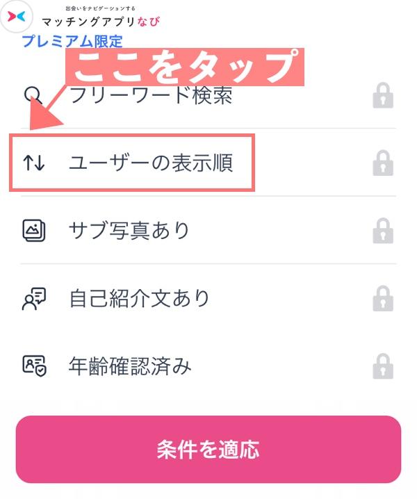 タップルのユーザー表示順入れ替えボタン
