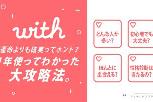 マッチングアプリ with