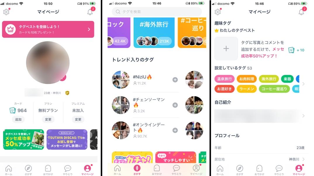 マッチングアプリ タップル