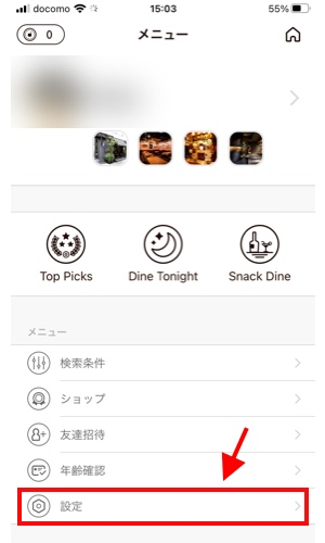 Dine アプリ