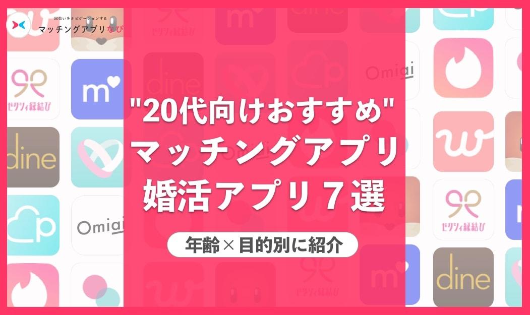 マッチングアプリ 20代