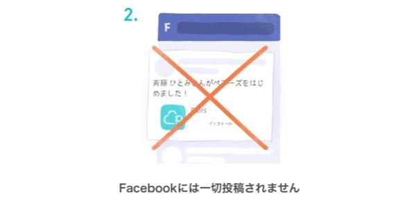 ペアーズはFacebook登録をしてもばれない