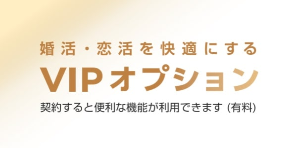 withのVIPオプション