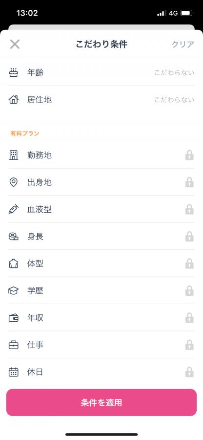 タップルの検索条件の画面