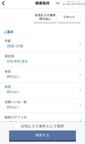 クロスミー 検索機能の画面