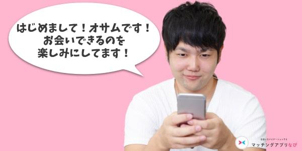 マッチングアプリ 電話