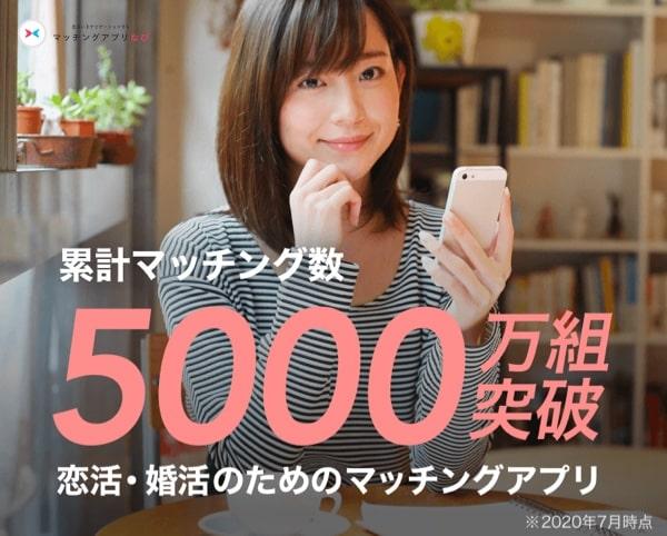 Omiaiのアプリ公式画像