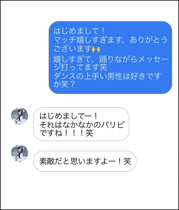 Omiaiのマッチング後に送る初回メッセージ例②