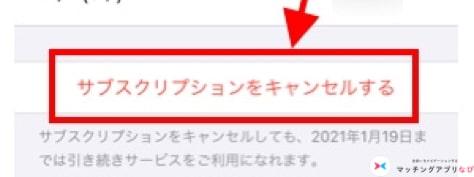 iPhone サブスクリプション キャンセル