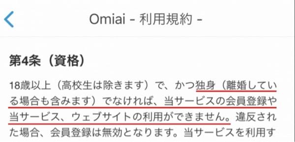 Omiai 規約