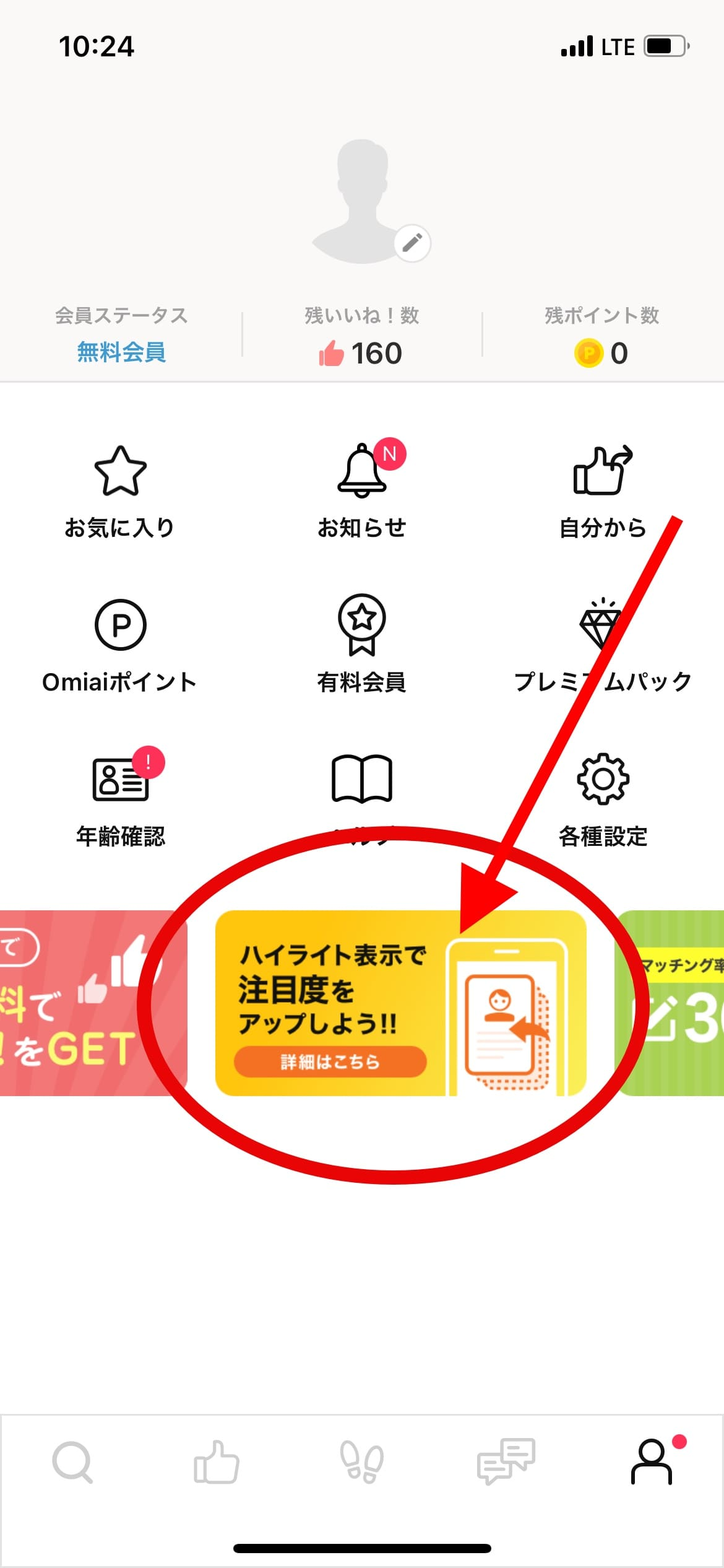 Omiai マイページ