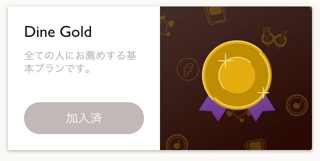 Dine Gold 料金